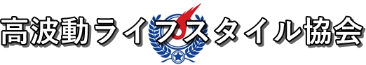 高波動ライフスタイル協会